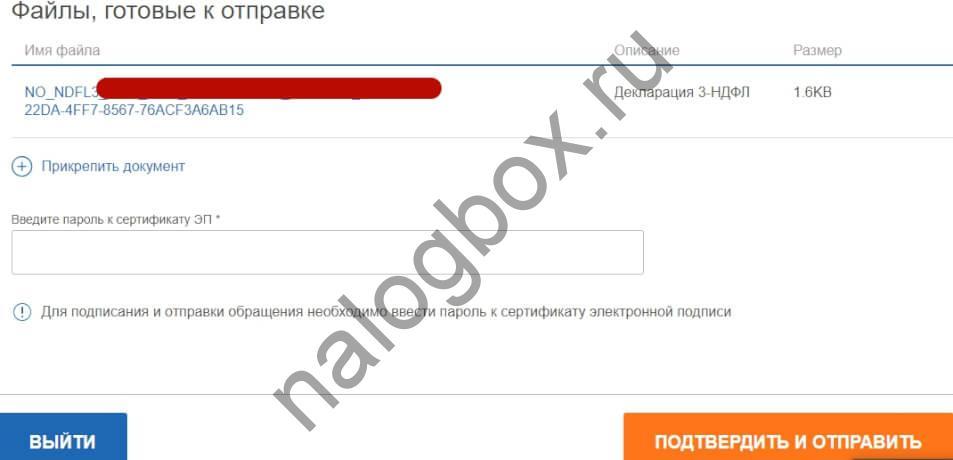 отправка электронно декларации