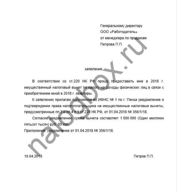 Образец заявления на получение имущественного вчета у работодателя