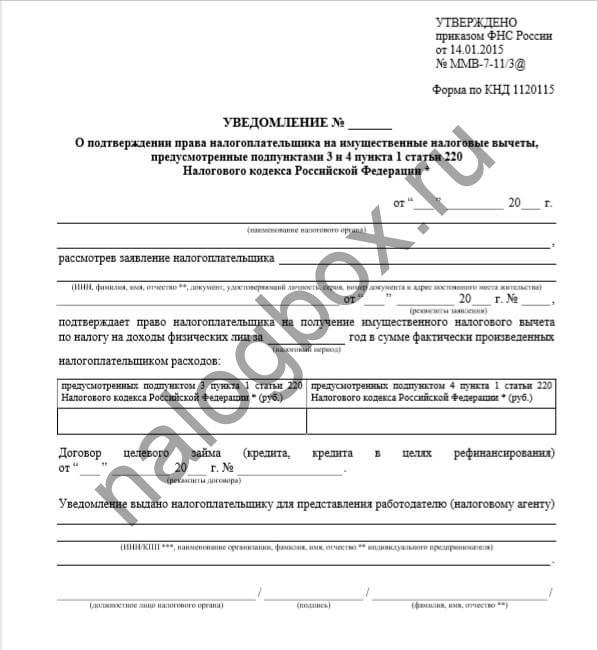 уведомление о подтверждении права на имущественный вычет