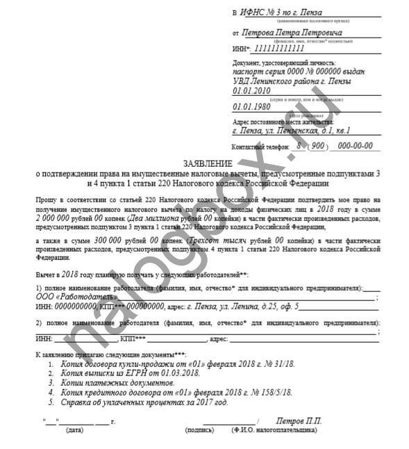 Заявление на подтверждение права на имущественный вычет