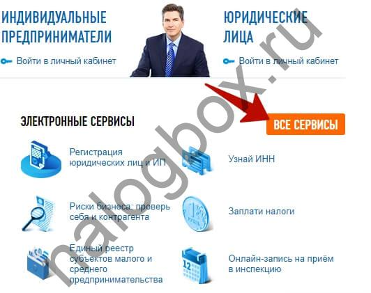 Электронные сервисы ФНС