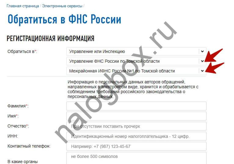Введение регистрационной информации