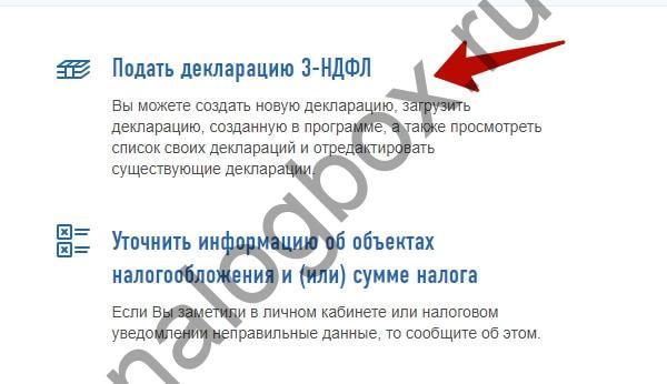 Подача декларации 3-НДФЛ