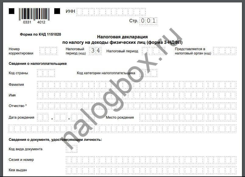 Список документов для подачи 3-НДФЛ