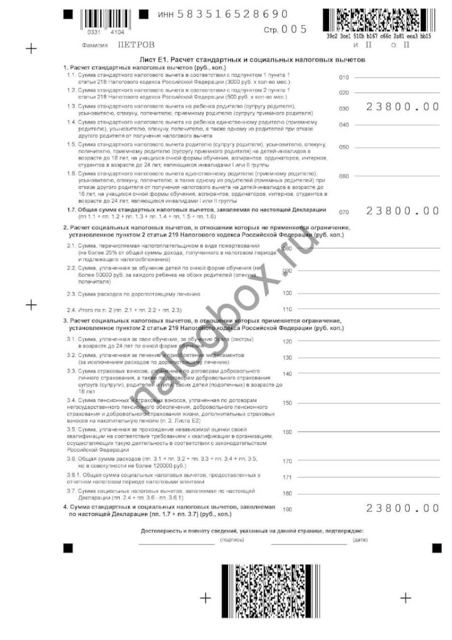 Заполнение 3-НДФЛ при налоговом вычете на детей