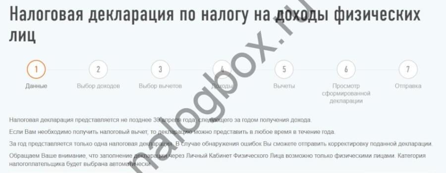 Заполнение 3-НДФЛ при налоговом вычете на детей в личном кабинете