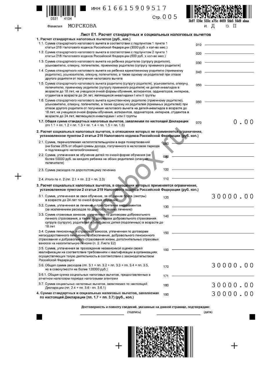 Образец заполненной декларации 3-НДФЛ при возврате налога за обучение