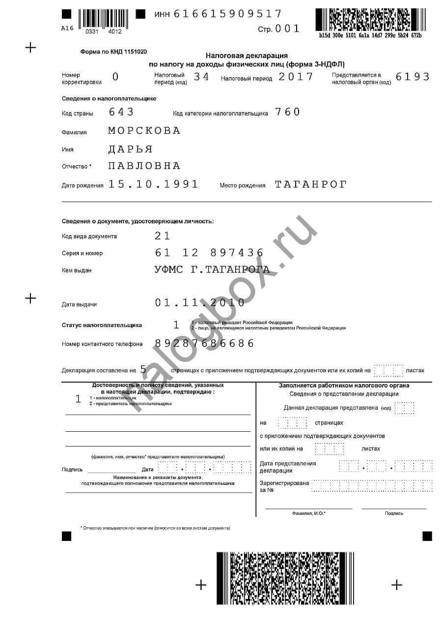 направление электронных документов на государственную регистрацию ип