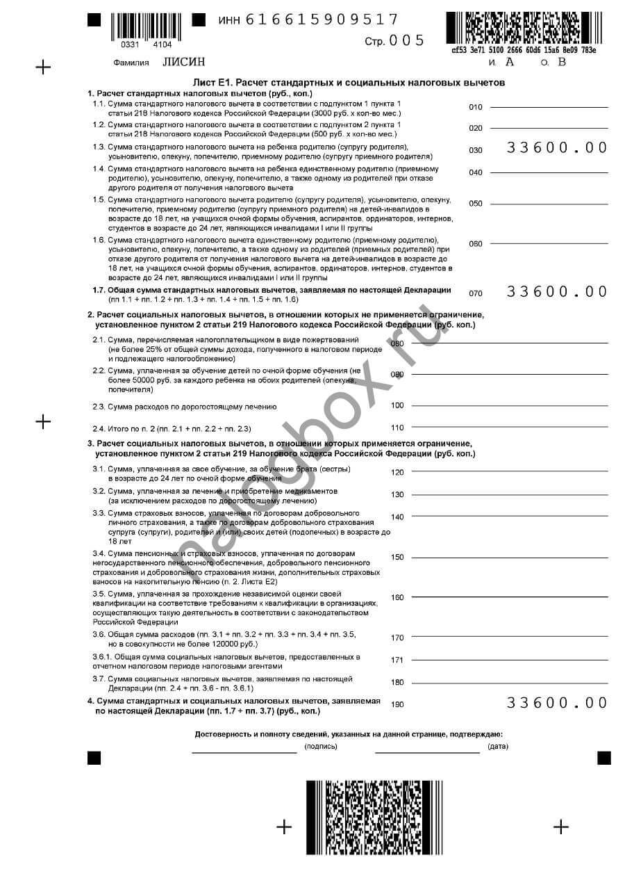 Образец заполнения 3-НДФЛ для арбитражного управляющего
