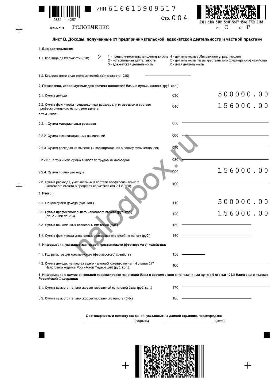 Jбразец и пример заполнения 3-НДФЛ для нотариуса