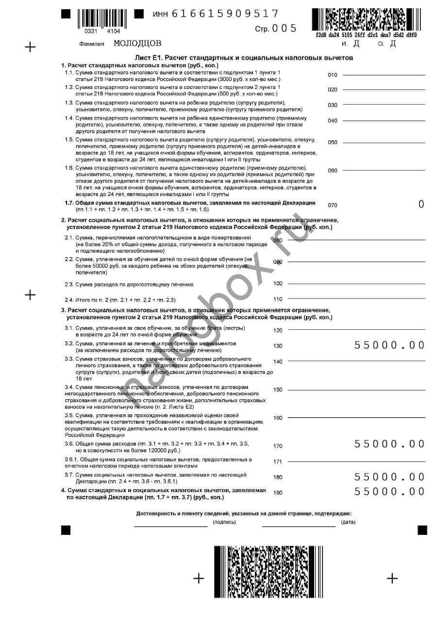 Образец заполнения 3-НДФЛ для адвоката за 2018 год