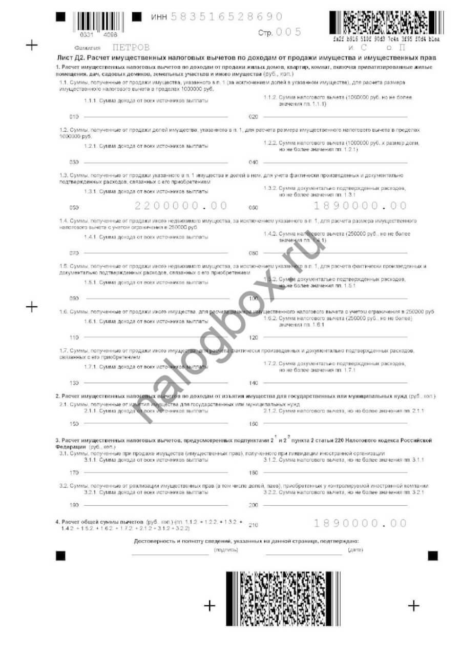 Образец заполнения 3-НДФЛ при продаже имущества в случае владения им менее 3 лет