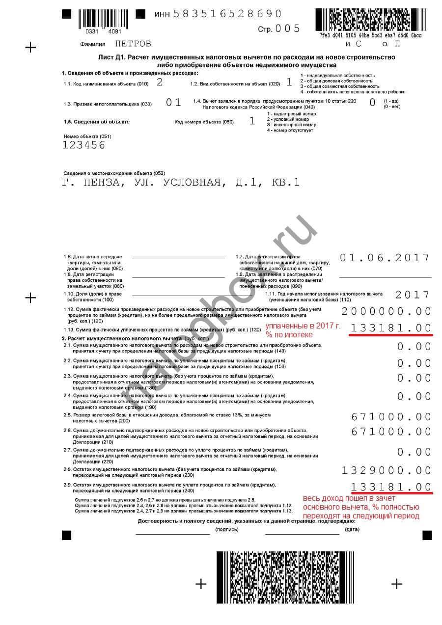 Пример 3-НДФЛ на проценты по ипотеке