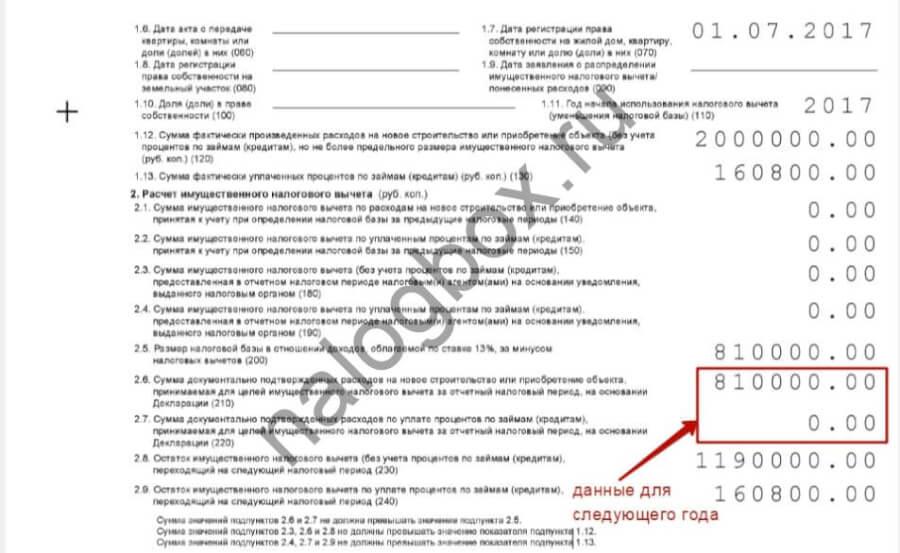 Заполнение декларации 3 ндфл на имущественный вычет повторно как правильно заполнять декларацию 3 ндфл при покупке квартиры