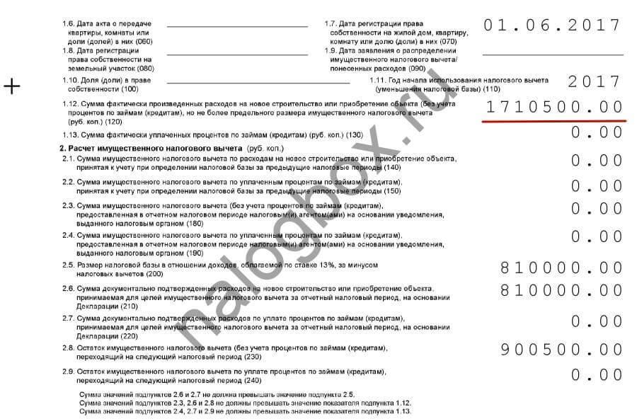 Заполнение декларации 3 ндфл с использованием материнского как сделать устав для регистрации ооо