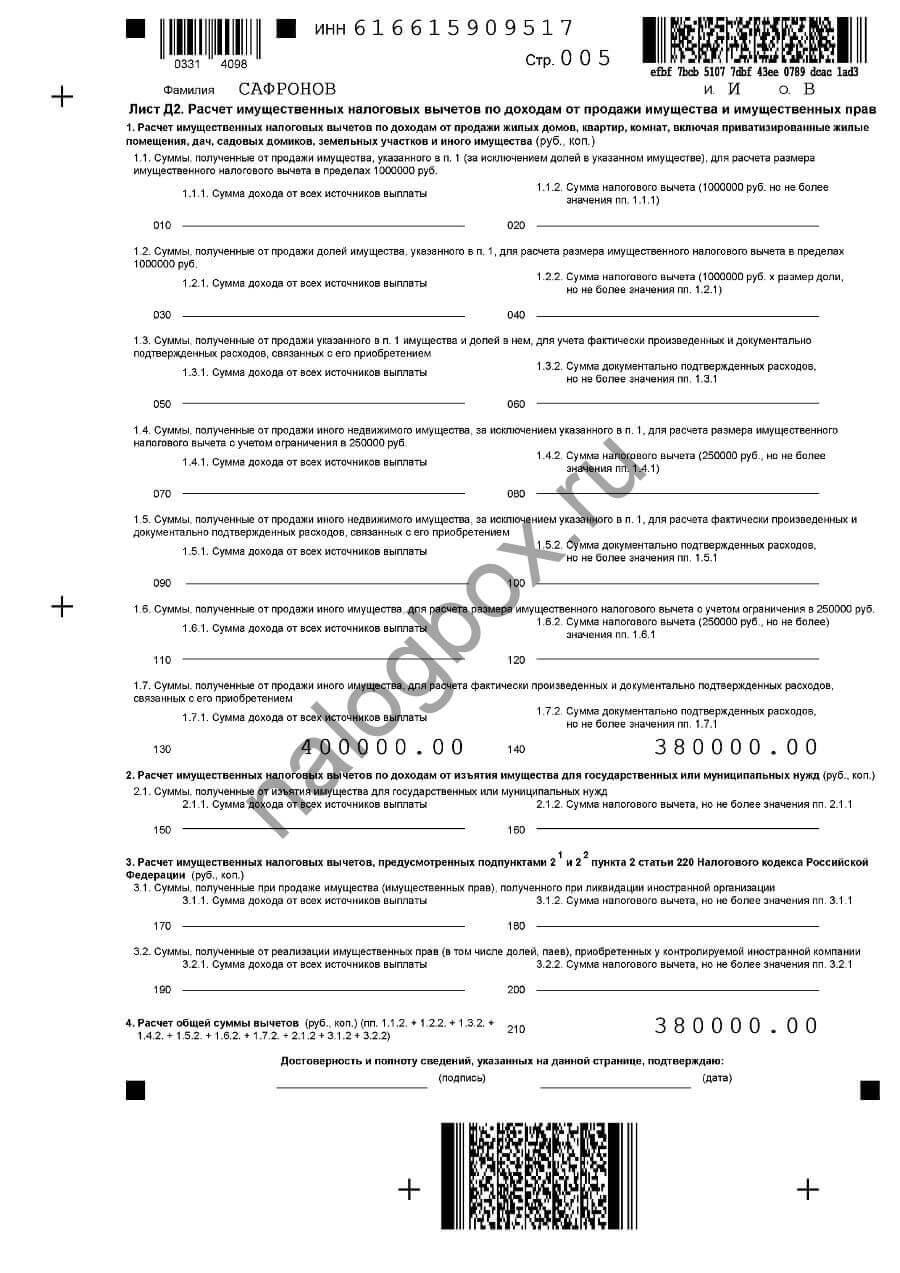 Декларация 3 ндфл иное имущество электронная отчетность по ндс для ип