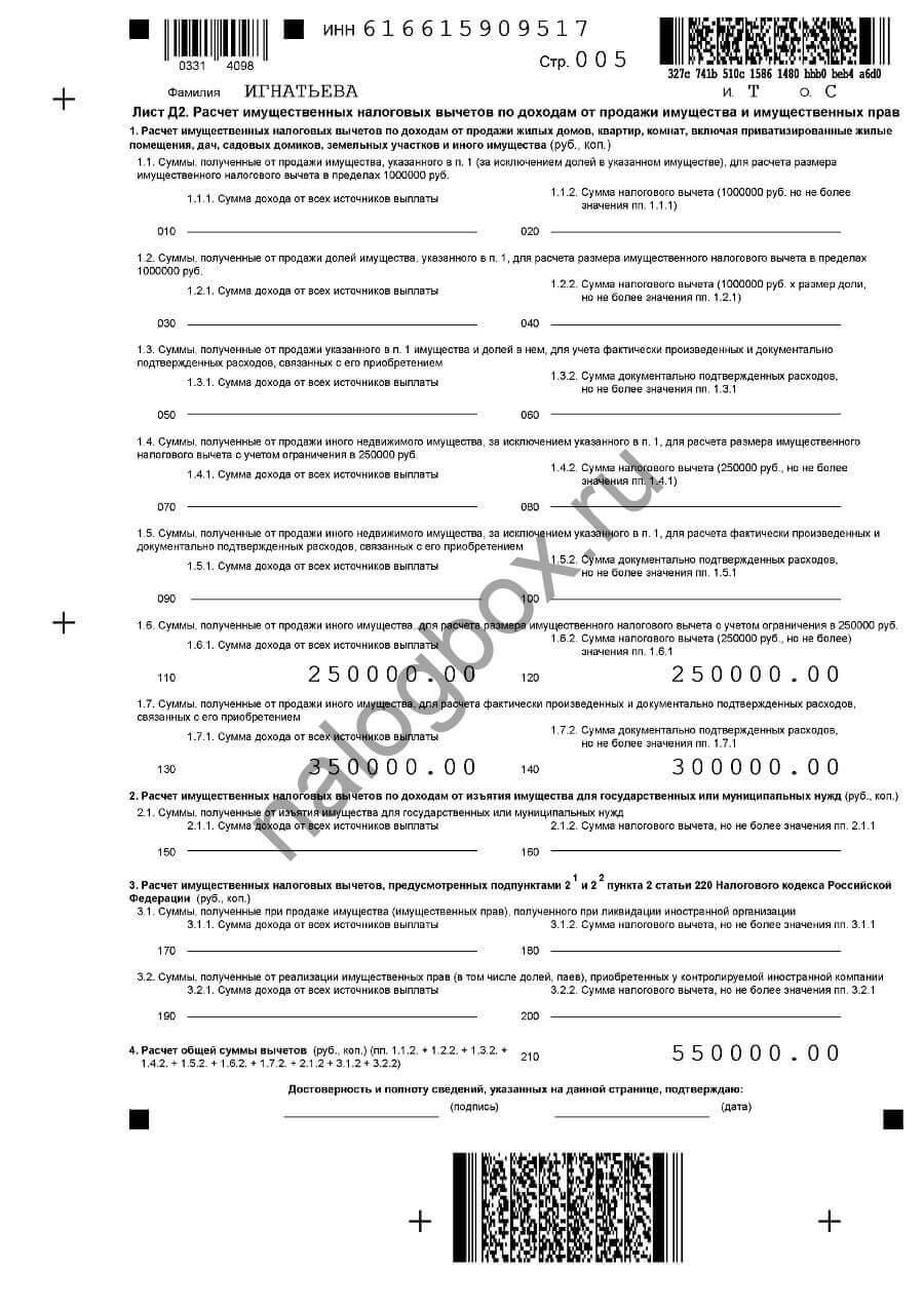 Образец декларации 3-НДФЛ при продаже двух автомобилей