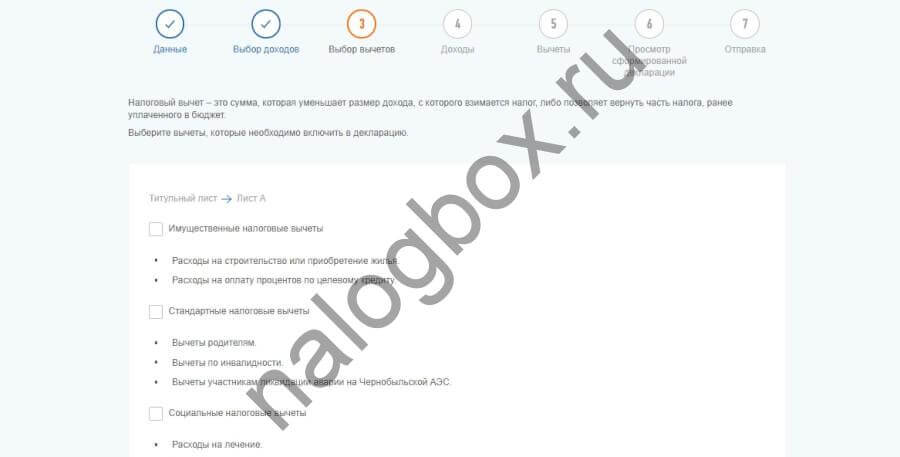 Заполнение 3-НДФЛ на имущественный вычет онлайн