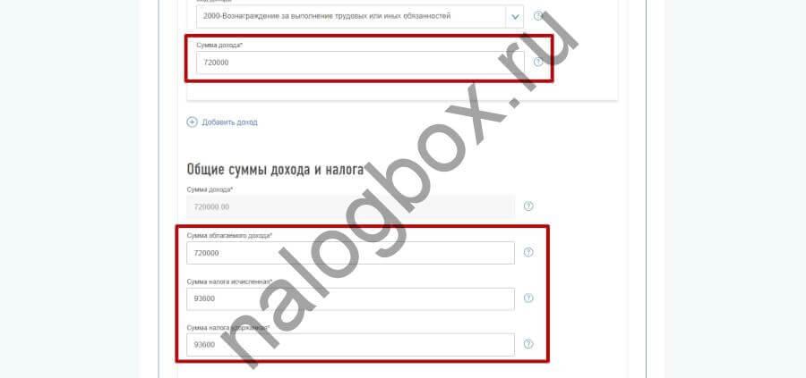 Заполнение декларации на имущественный вычет онлайн