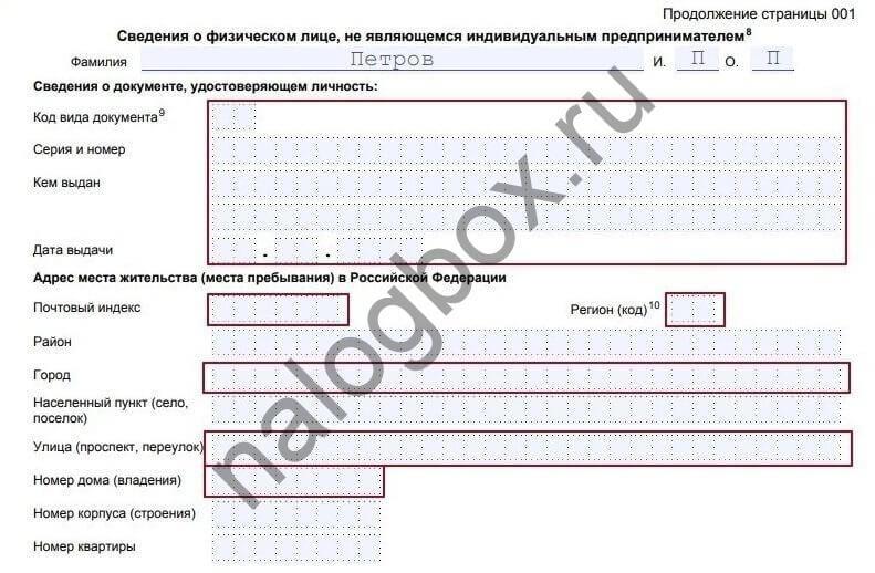 Заявление на получение имущественного вычета при покупке квартиры