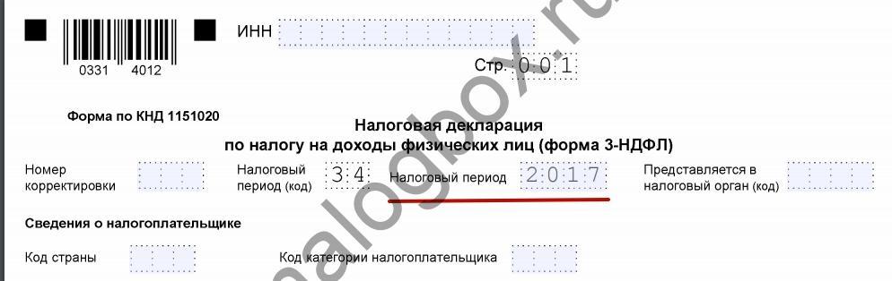 Налоговый период 34 по декларации ндфл регистрация тренера как ип