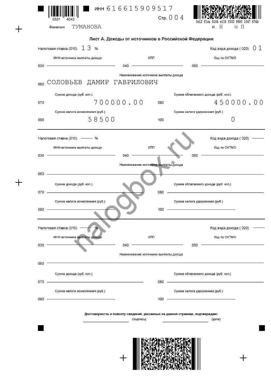 заявление на упрощенку для ооо 2019 при регистрации