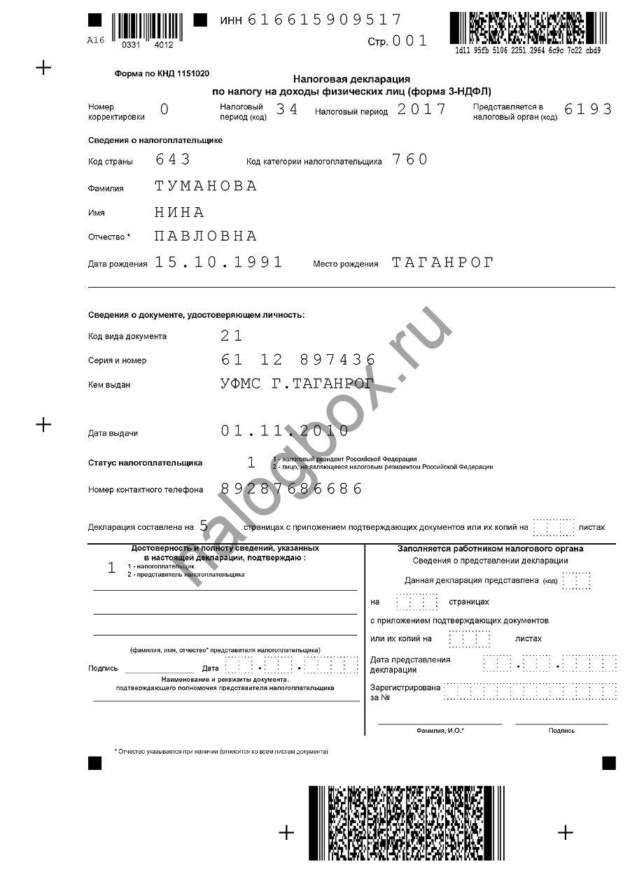 Декларация 3 ндфл о проданной квартире документы для регистрации юридического лица в форме ооо