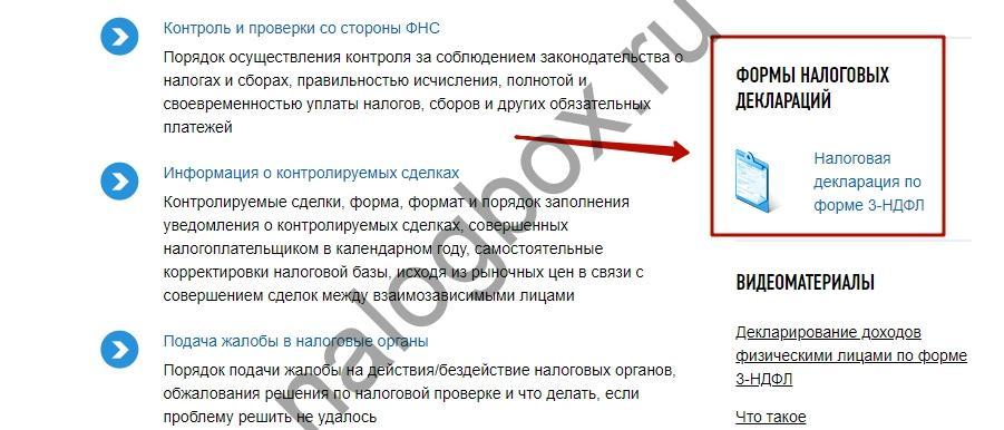 Декларация 3 ндфл ответственность за непредоставление обязанность по сдаче отчетности в электронном виде