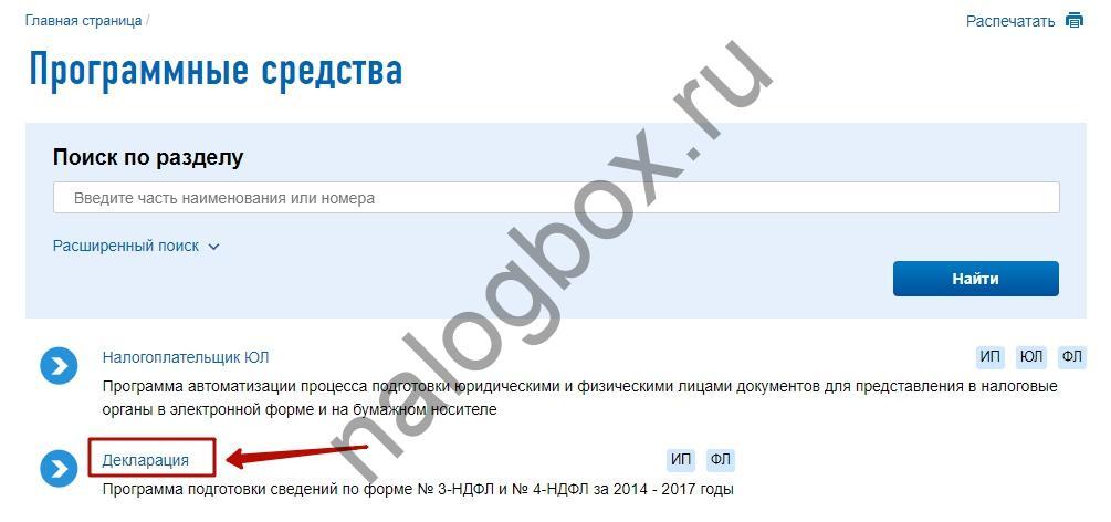 Штраф за несвоевременную сдачу декларации 3 ндфл физическим лицом уставный капитал регистрация ооо