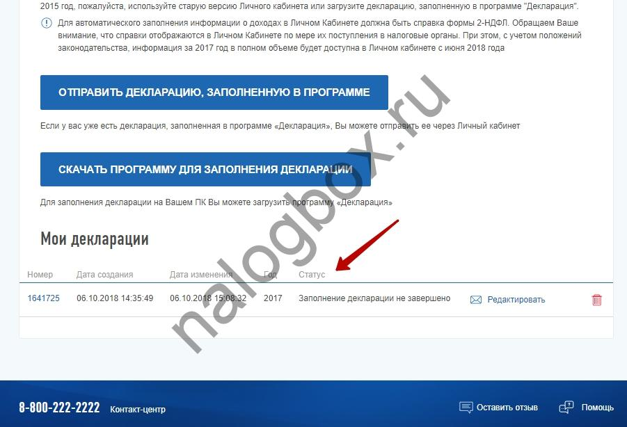 2 ндфл сроки проверки декларации эльба электронный бухгалтер сдача отчетности