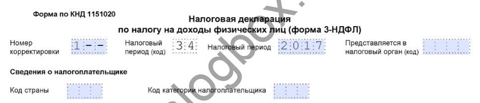 Изображение - Как узнать номер корректировки в декларации 3-ндфл blobid1539707130891