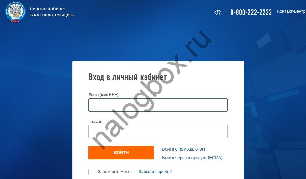 Изображение - Порядок действий для оплаты земельного налога через сбербанк онлайн blobid1540020998664