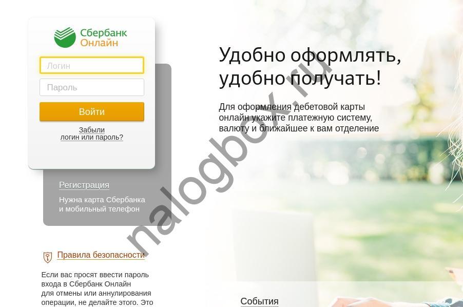 Изображение - Порядок действий для оплаты земельного налога через сбербанк онлайн blobid1540021070016