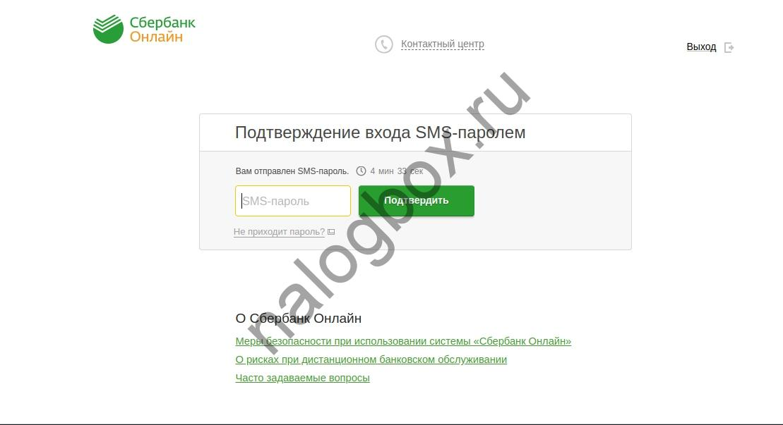 Изображение - Порядок действий для оплаты земельного налога через сбербанк онлайн blobid1540021082230