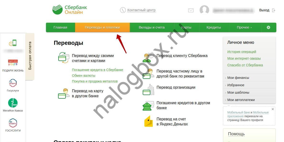 Изображение - Порядок действий для оплаты земельного налога через сбербанк онлайн blobid1540021106695
