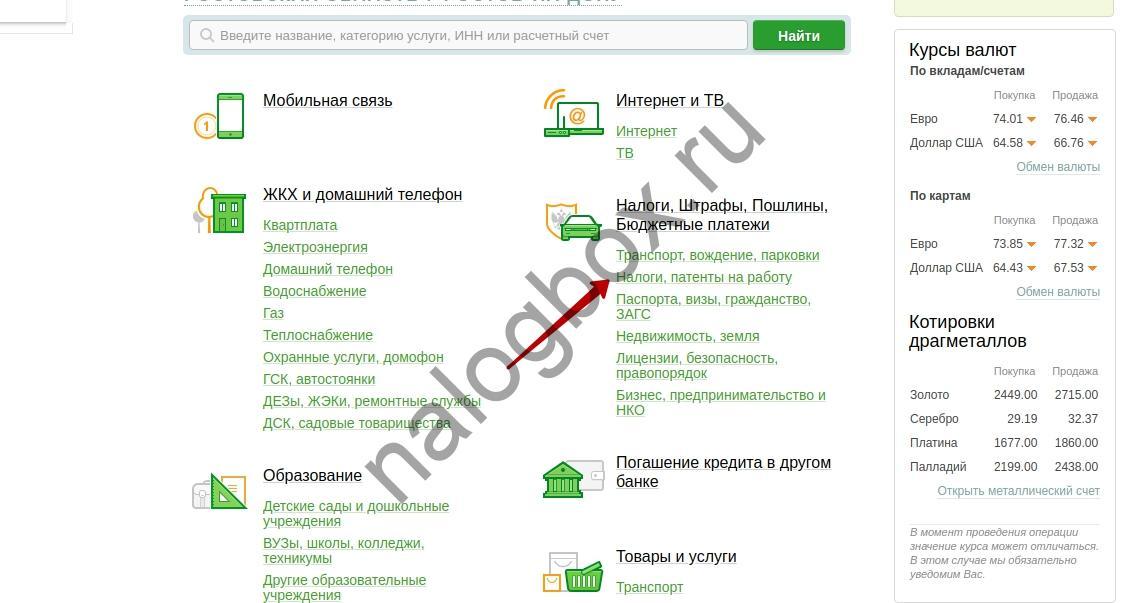 Изображение - Порядок действий для оплаты земельного налога через сбербанк онлайн blobid1540021119920