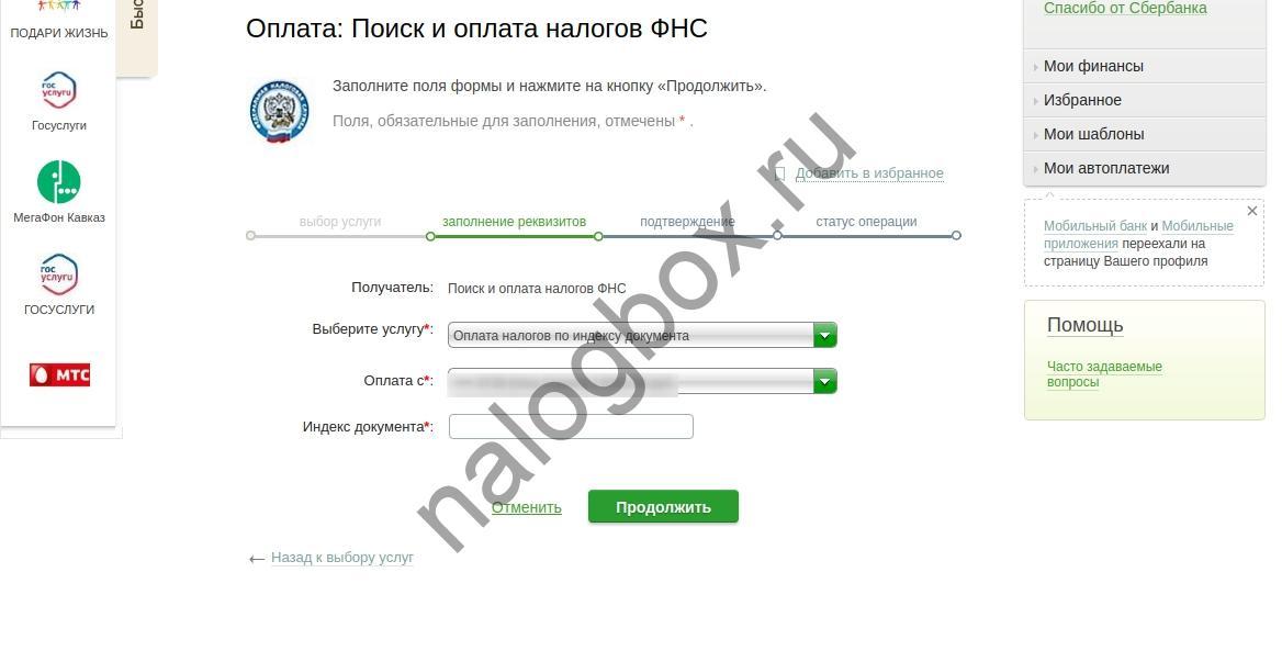 Изображение - Порядок действий для оплаты земельного налога через сбербанк онлайн blobid1540021174348