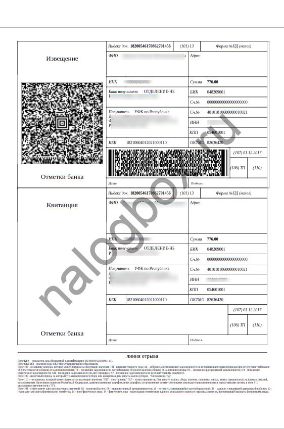 Изображение - Порядок действий для оплаты земельного налога через сбербанк онлайн blobid1540021199359
