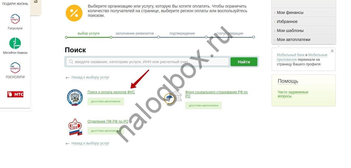 Изображение - Порядок действий для оплаты земельного налога через сбербанк онлайн blobid1540021355814