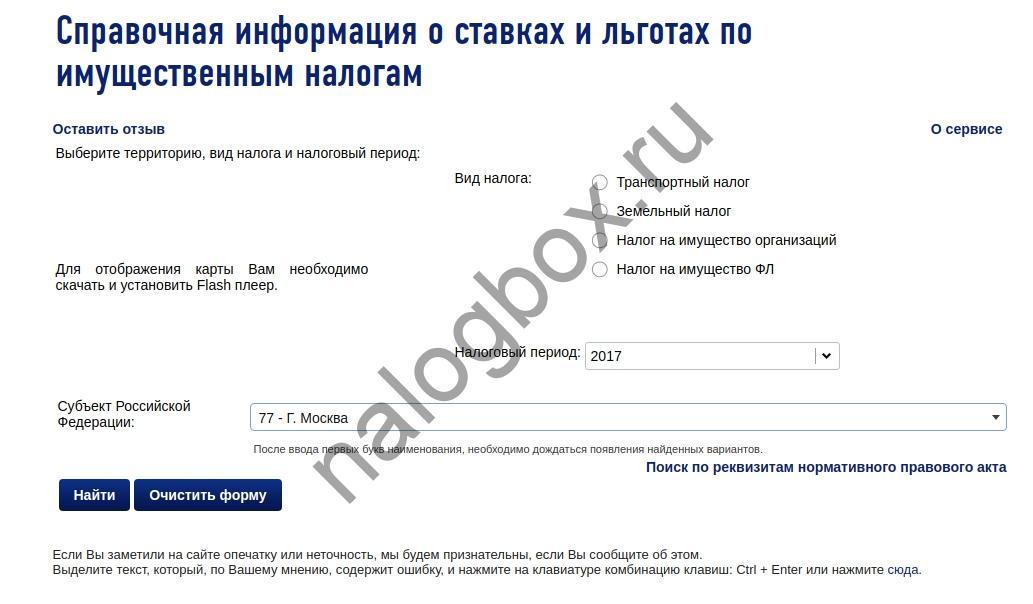 Закон о земельном налоге в москве 2019 скачать