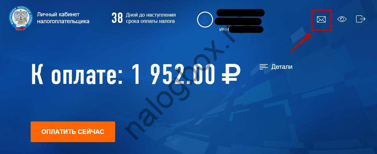 Изображение - Что делать, если не пришел налог на землю blobid1540544670126