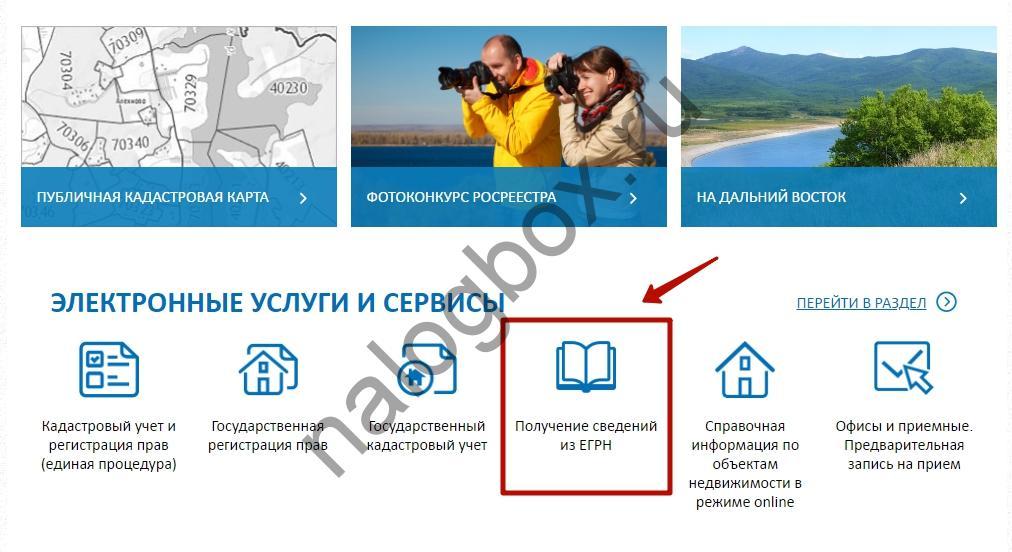 Изображение - Как узнать налог на землю по кадастровому номеру blobid1540660431606