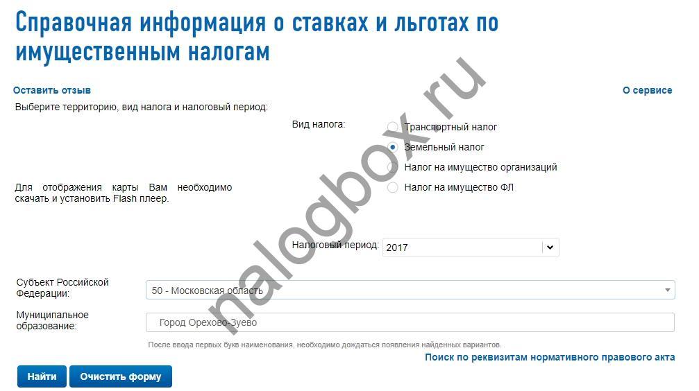 Изображение - Как узнать налог на землю по кадастровому номеру blobid1540660552884