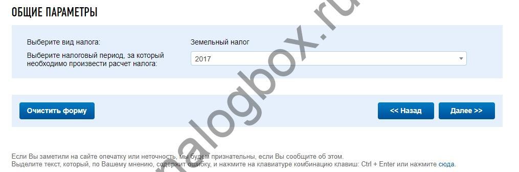 Изображение - Как узнать налог на землю по кадастровому номеру blobid1540660682588