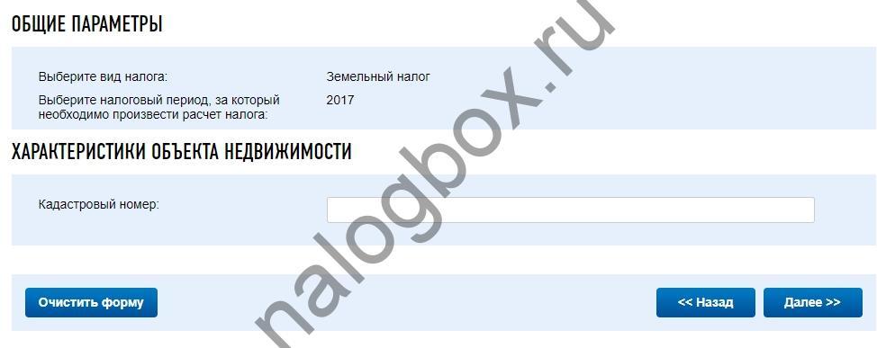 Изображение - Как узнать налог на землю по кадастровому номеру blobid1540660704735