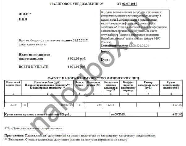 Изображение - Как оплатить налог на имущество blobid1541062176903