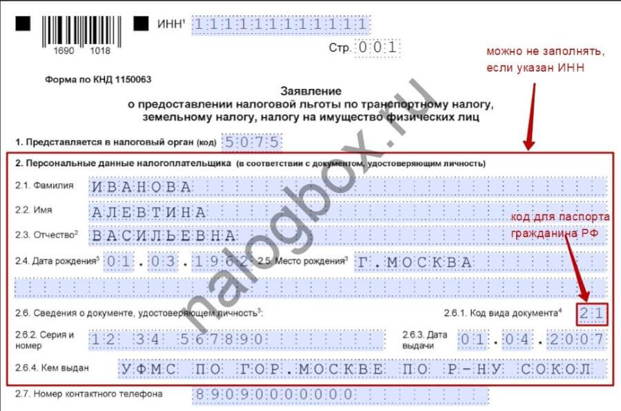 налоговая льгота заявление бланк