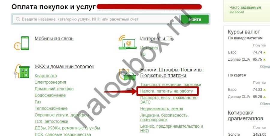 инн сбербанка 12 цифр для перечисления на счет физического лица оплатить кредит почта банк через сбербанк онлайн