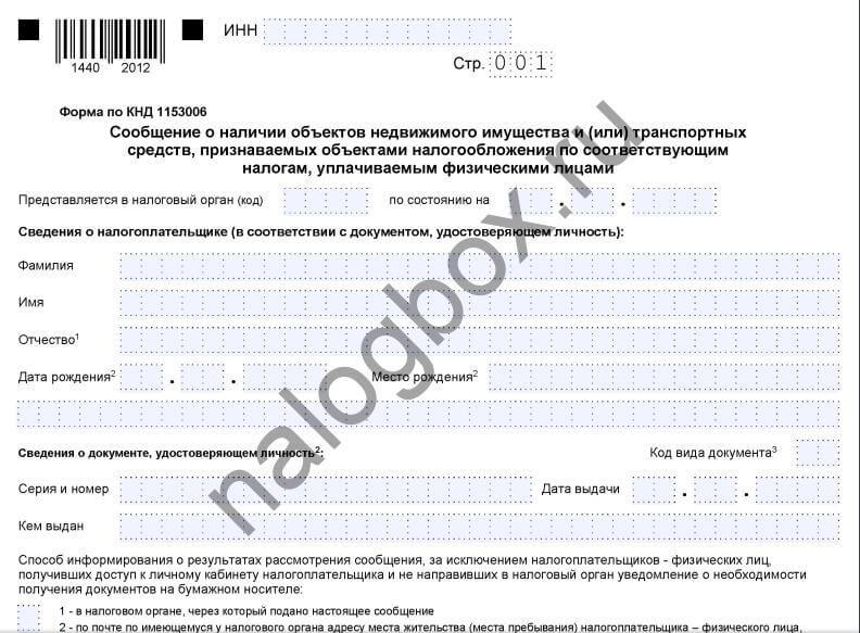 Изображение - Особенности расчета и уплаты налога на нежилое помещение для физических лиц blobid1544258963389