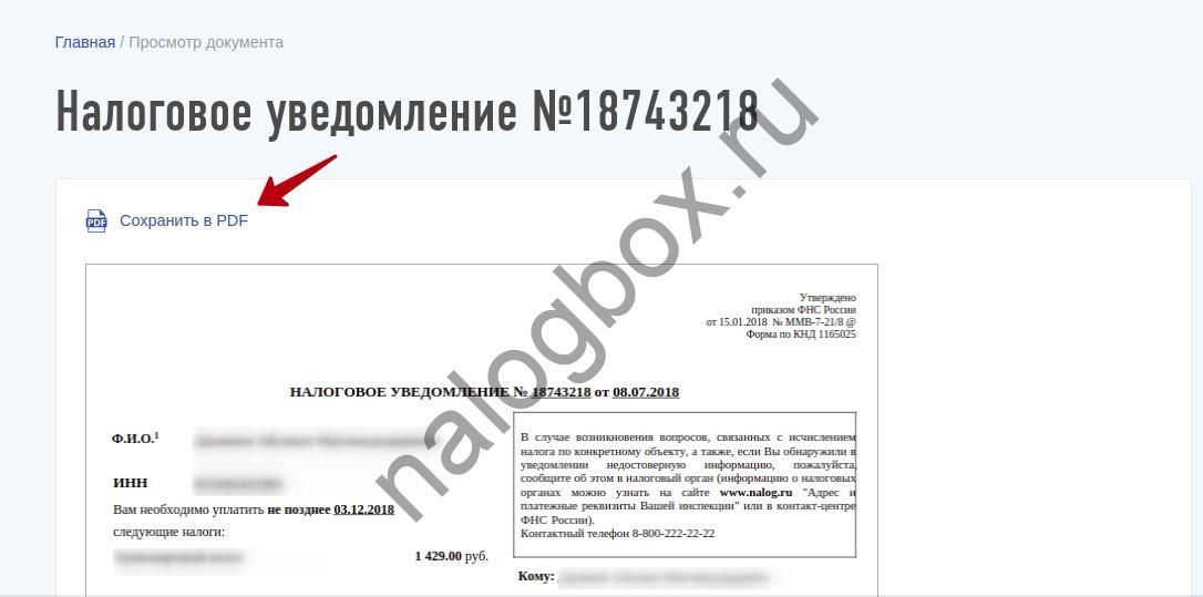 Подать онлайн заявку на кредит в восточный банк